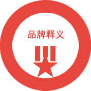 品牌釋義(yi)