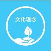 文(wen)化(hua)理念(nian)