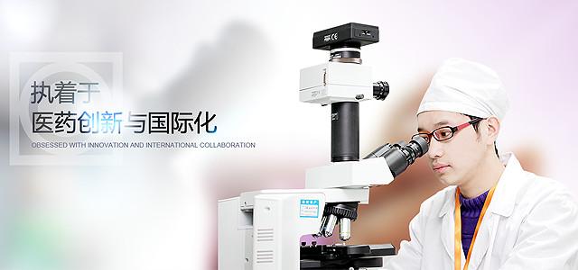 执着医药创新与国际化